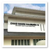 DMG MORIやまと郡山城ホール