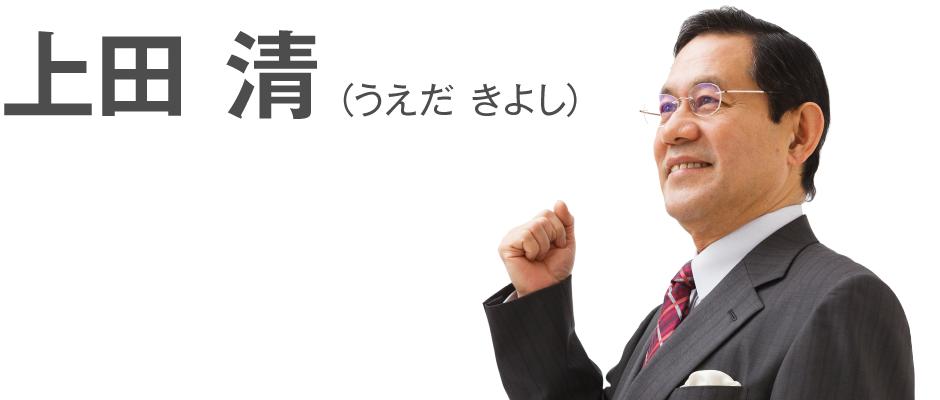 上田清(うえだきよし)